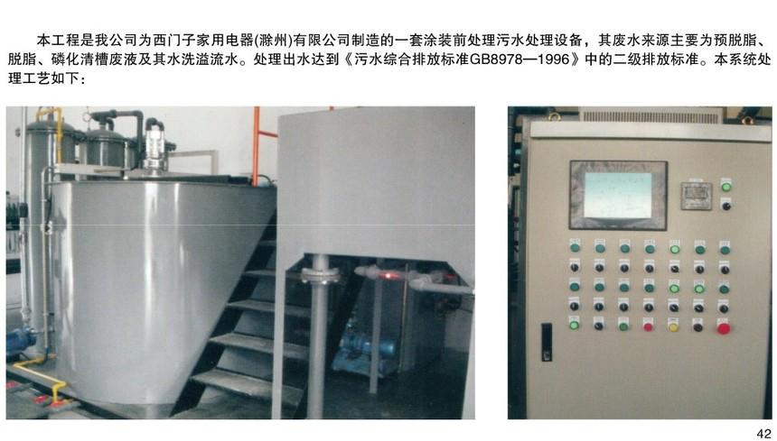 西门子家用电器(滁州)有限公司.jpg
