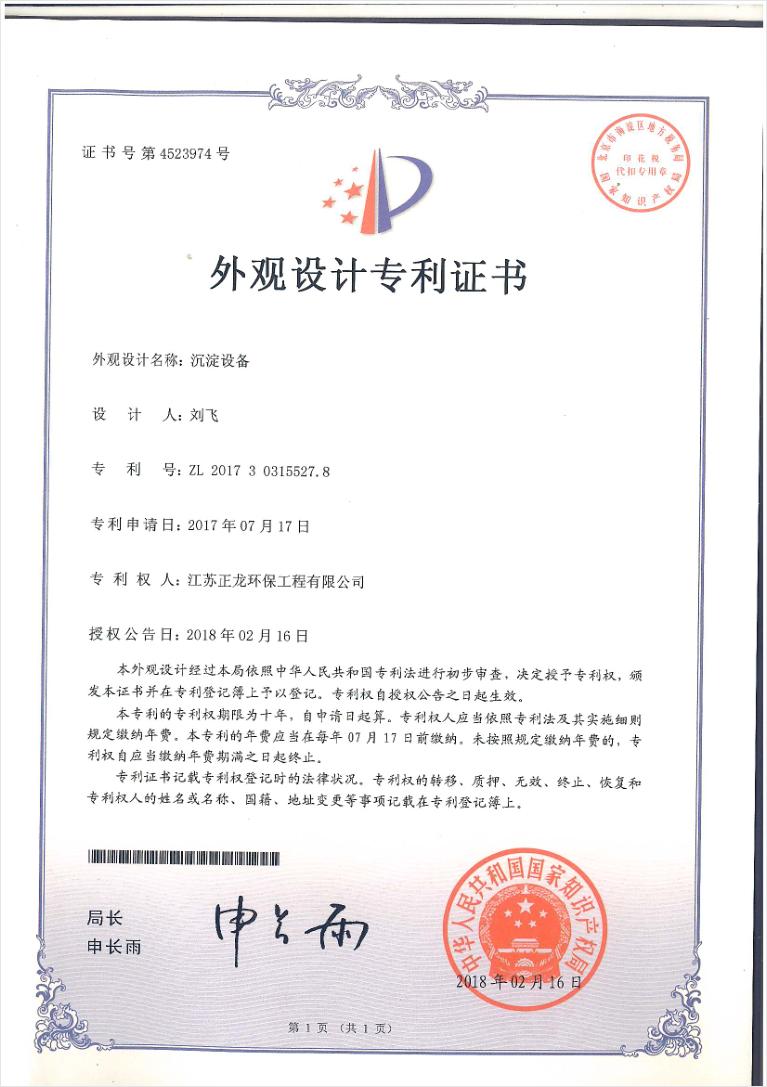 專利-1.png