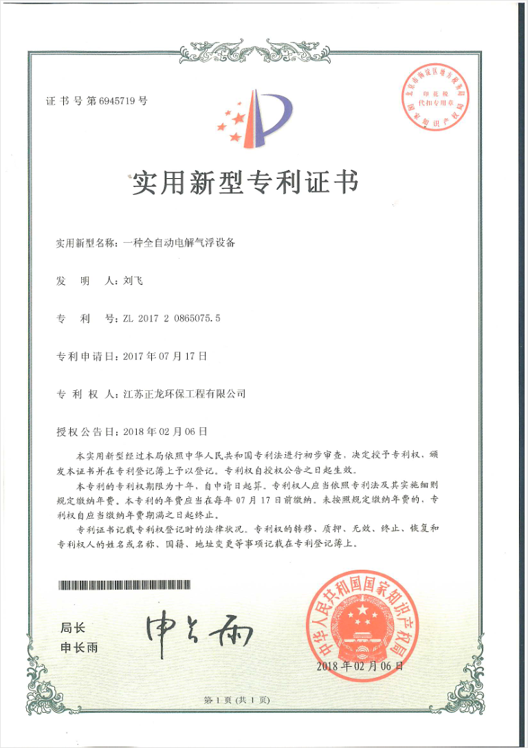 专利-2.png