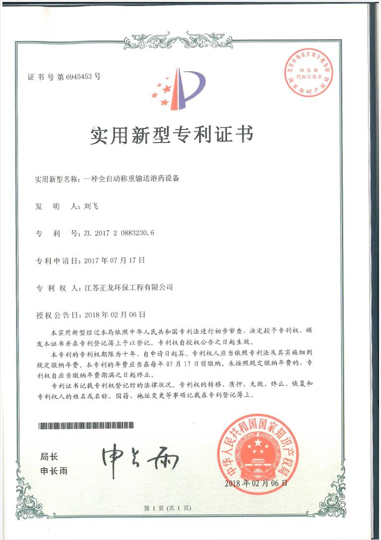 專利-4.png