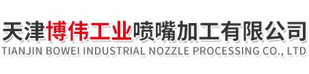 天津博伟工业喷嘴加工有限公司