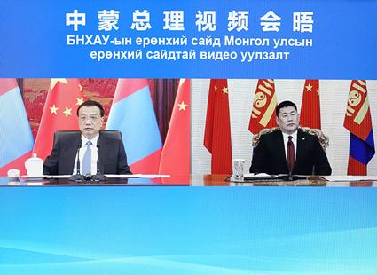 李克强同蒙古国总理奥云额尔登举行视频会晤