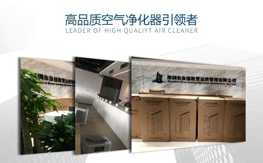 热烈庆祝深圳市房屋租赁营运管理有限公司(国企)选择欧朗德斯空气净化器-1.jpg