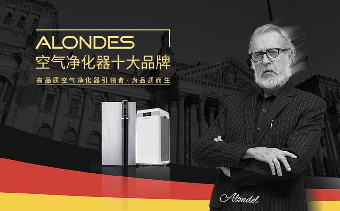除甲醛空气净化器十大品牌,欧朗德斯备受瞩目.jpg
