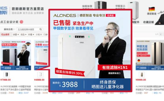 将空气净化器卖断货,只因欧朗德斯产品净化+杀菌双效合一.jpg