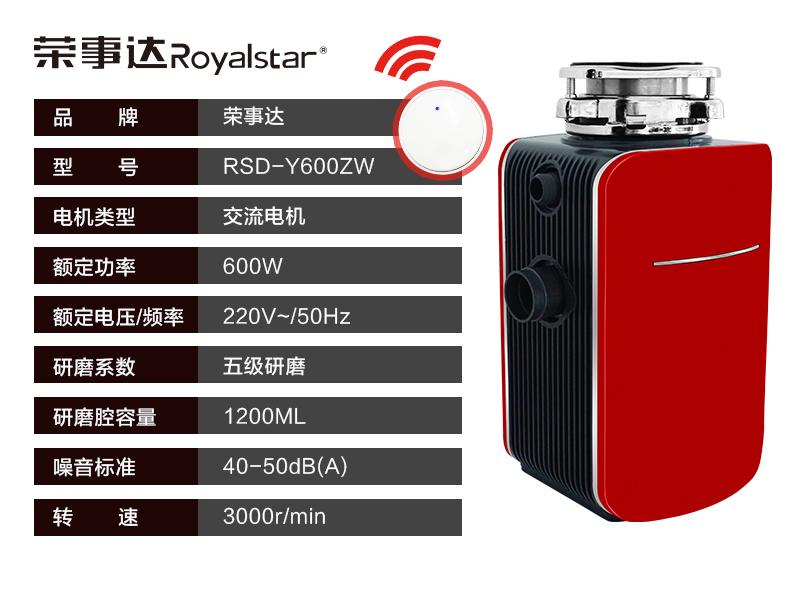 RSD-Y600ZW-1.jpg