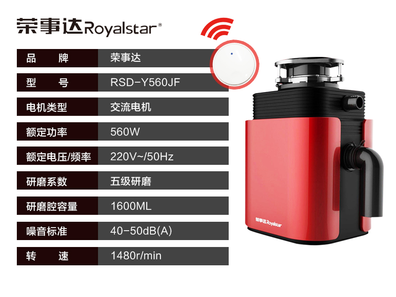 RSD-Y560JF-1.jpg