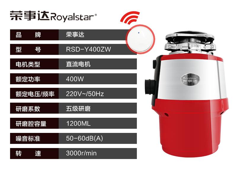 RSD-Y400ZW-1.jpg