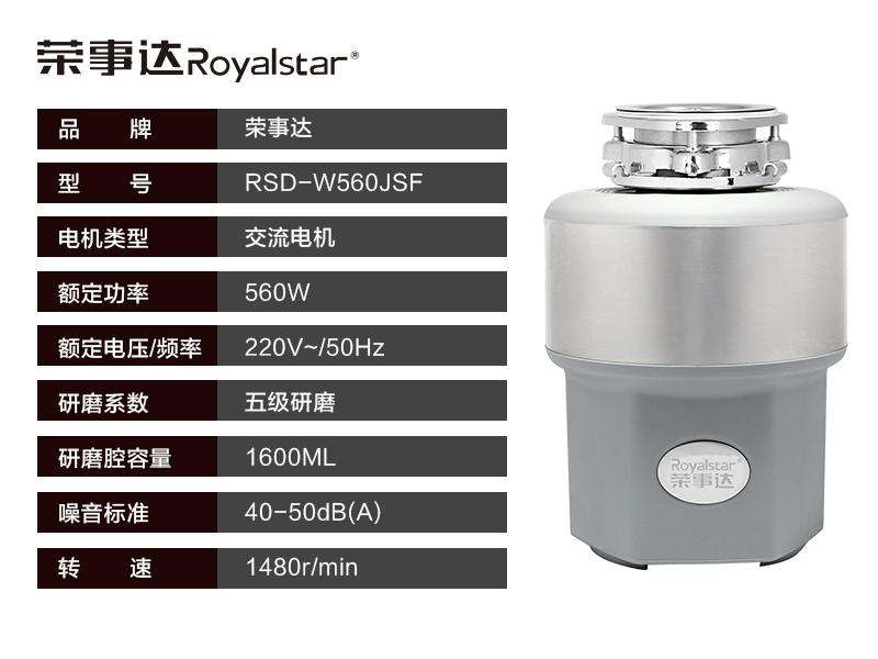 RSD-W560JSF-1.jpg