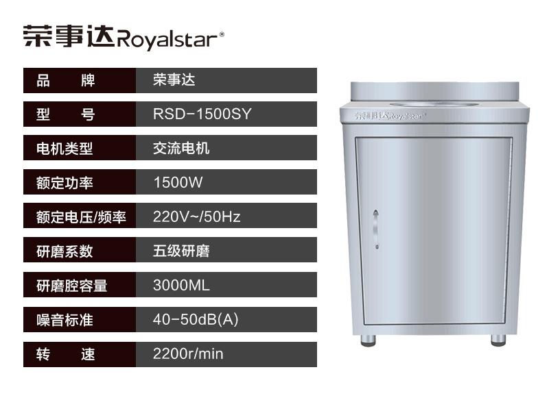 RSD-1500SY-1.jpg