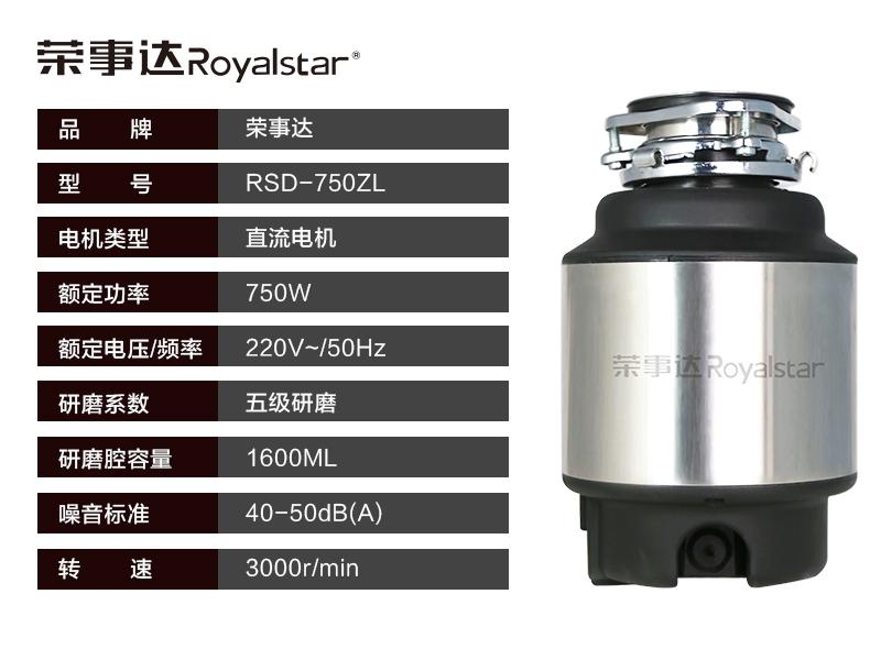 RSD-750ZL-1.jpg