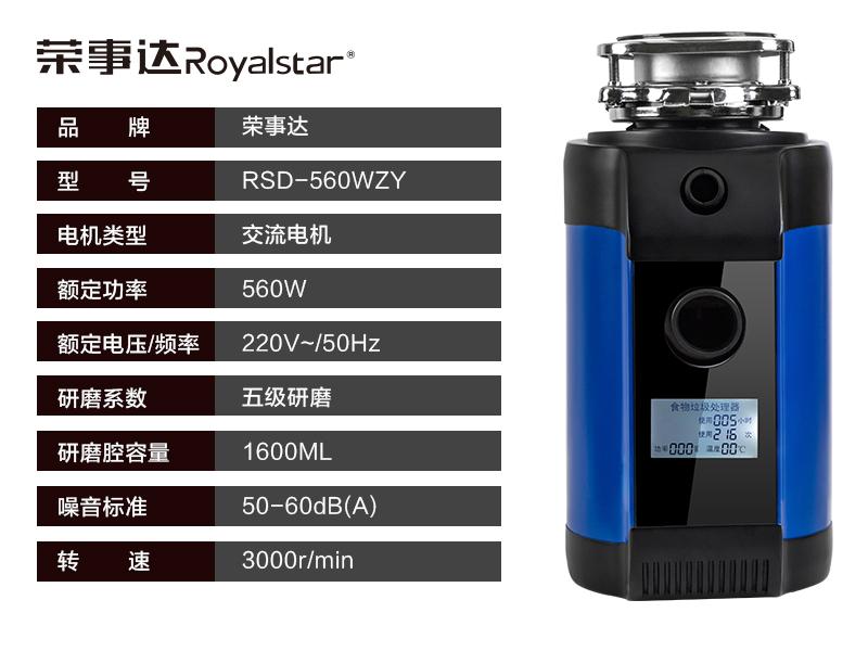 RSD-560WZY-1.jpg