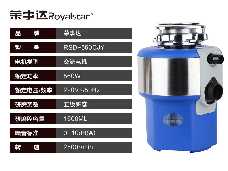 RSD-560CJY-1.jpg