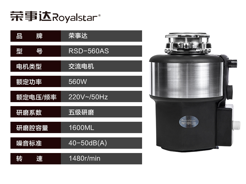 RSD-560AS-1.jpg