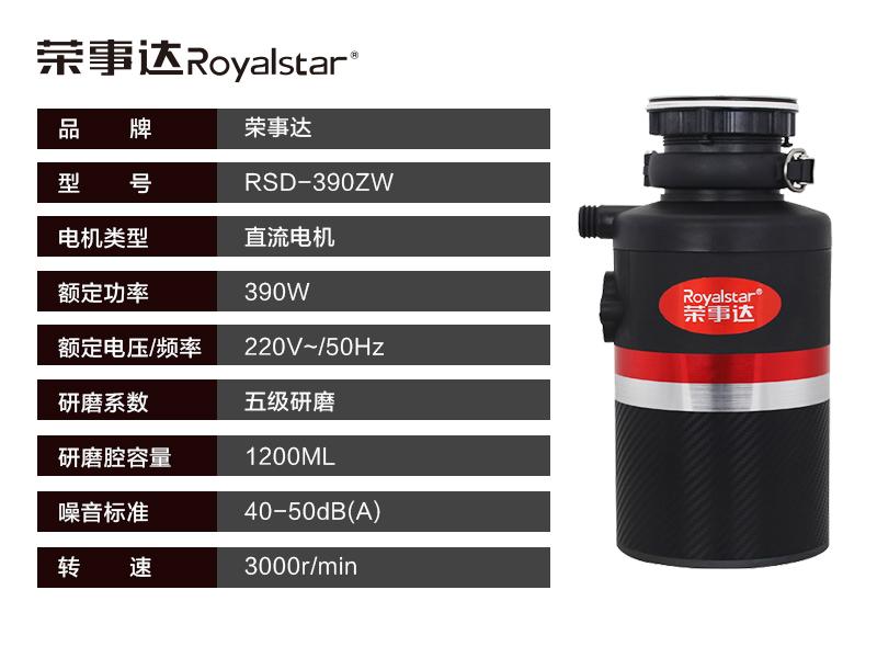 RSD-390ZW-1.jpg