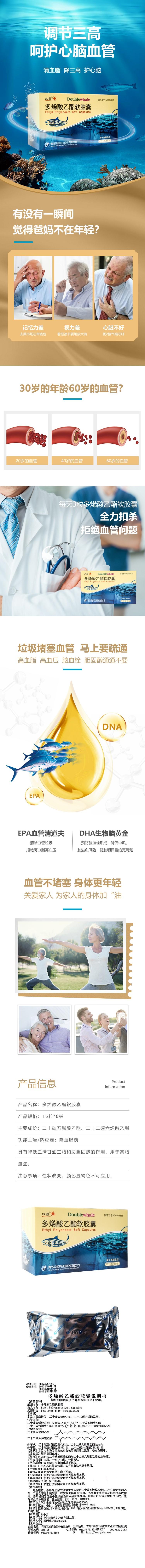 多烯酸乙酯软胶囊.jpg