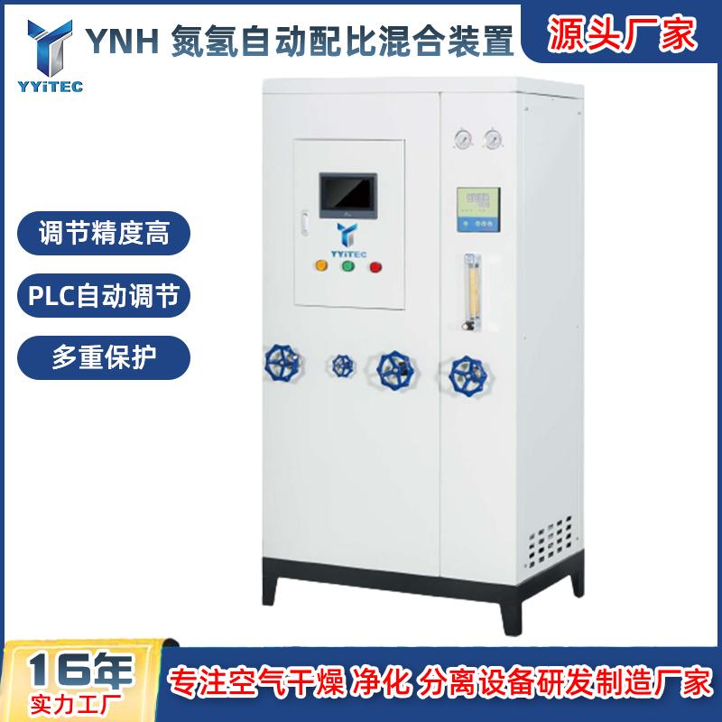 YNH 氮氢自动配比混合装置.jpg