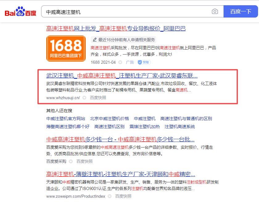 武汉优化推广公司