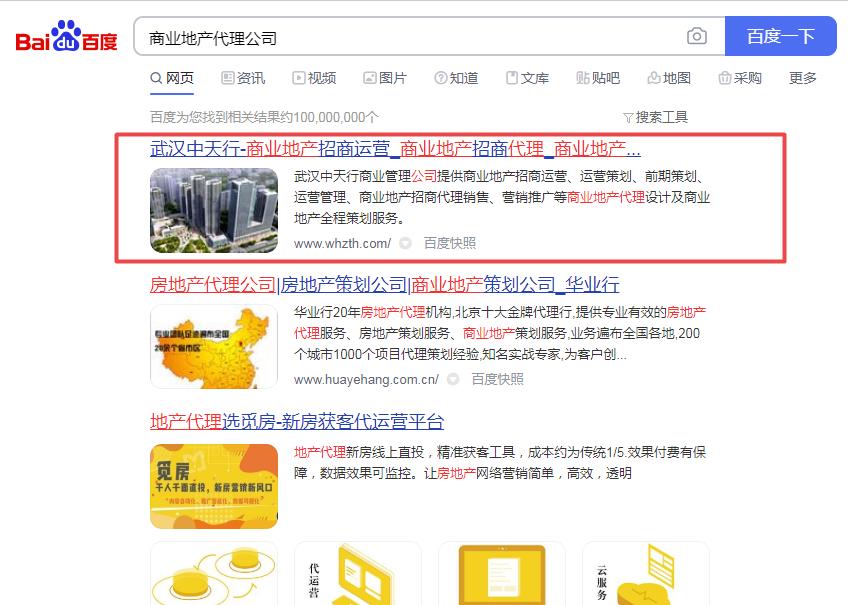武汉seo优化公司