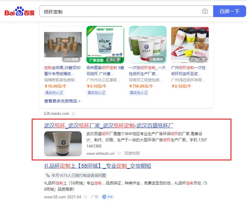 武汉网站关键词优化