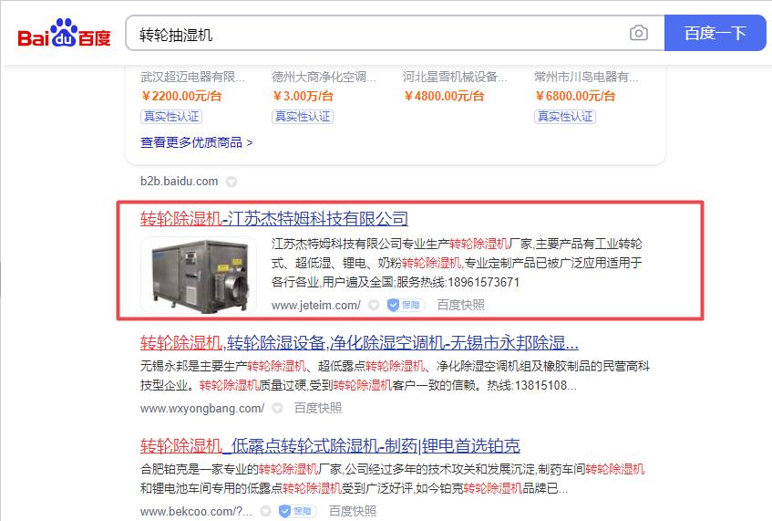 武汉全网营销推广