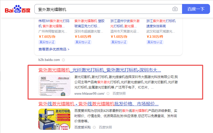 武汉产品网络推广