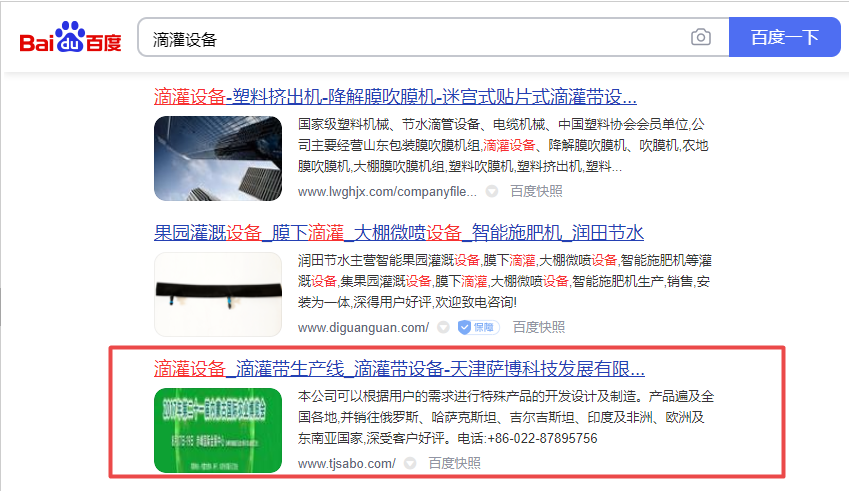 武汉推广平台