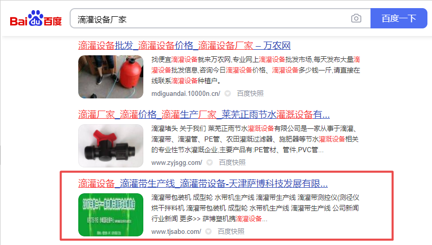 武汉网络推广
