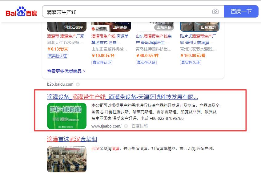 武汉网络推广平台