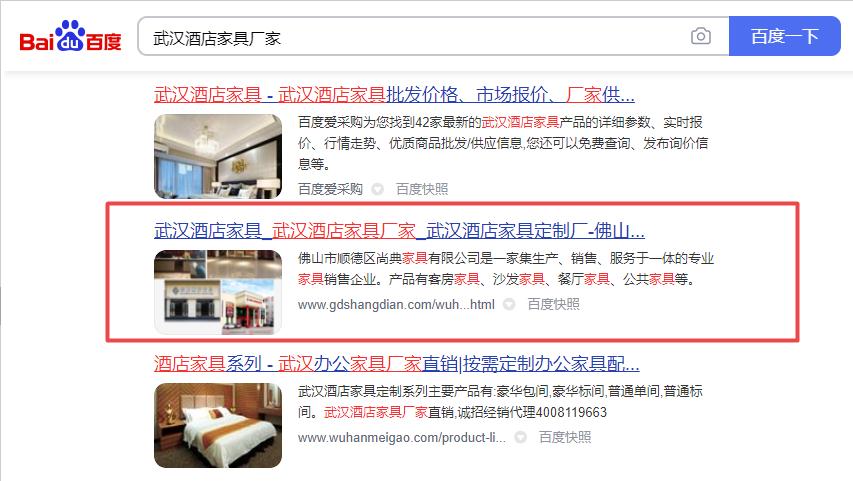 武汉互联网营销