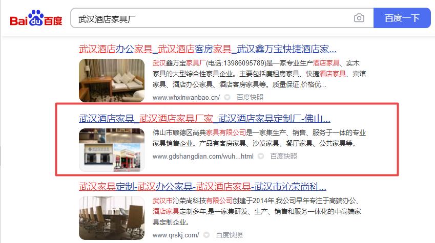 武汉互联网营销推广