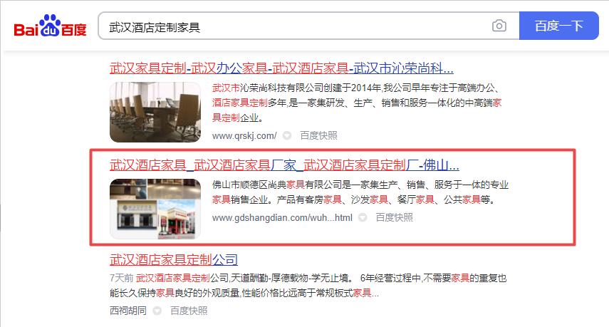 武汉互联网推广