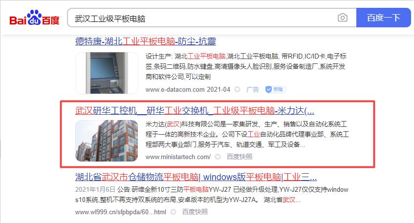 武汉网络做推广公司