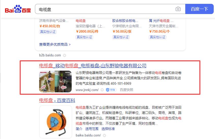 武汉网站seo