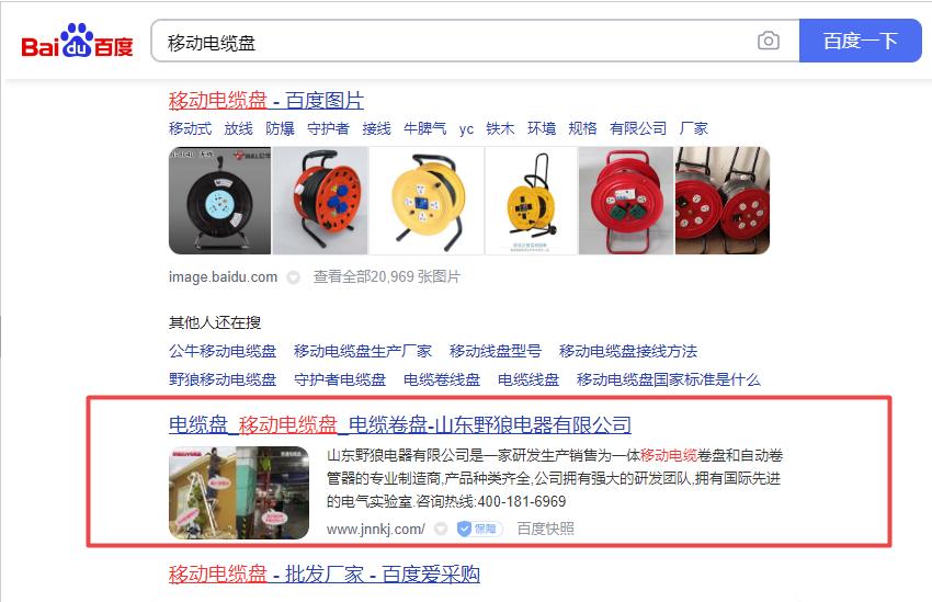 武汉网站seo推广