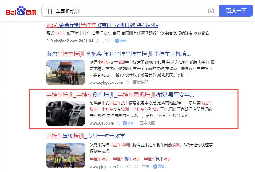 武汉网站优化推广公司