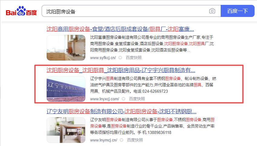 武汉网站推广