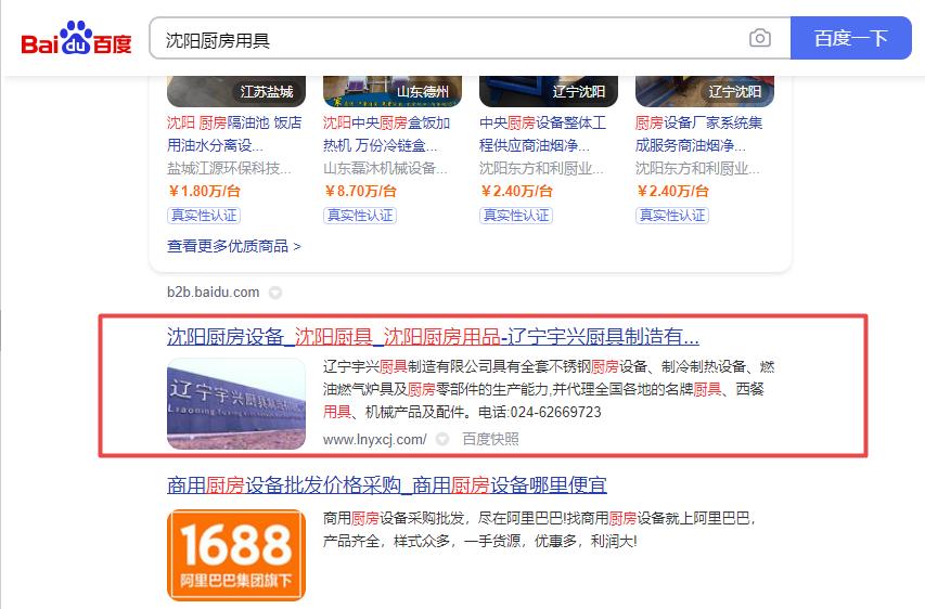 武汉网站推广公司
