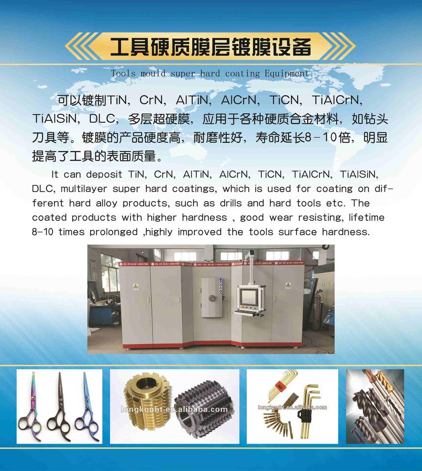工具硬质磨蹭镀膜设备_副本.jpg