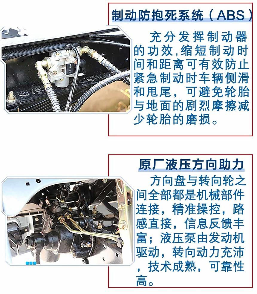 饲料车ABS及助车系统.jpg
