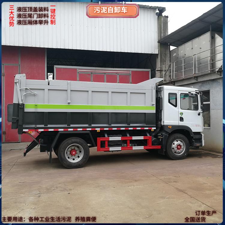 12吨15方污泥运输车.jpg