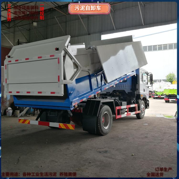 12方污泥运输车顶盖翼展开启.jpg