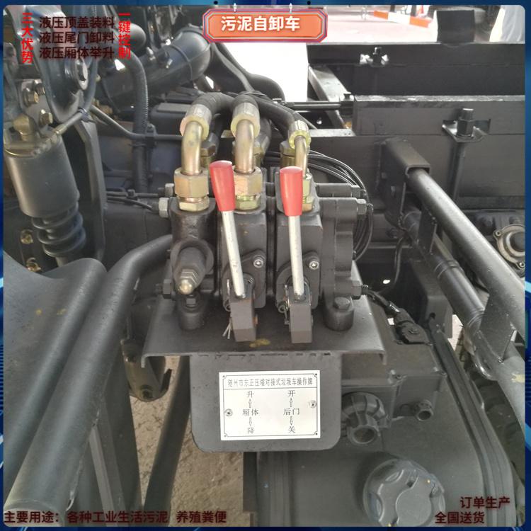 污泥运输车液压操作细节.jpg
