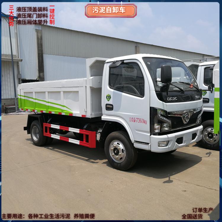 淤泥粪污运输车-污泥粪便清运车厢体常用材质:Q235碳钢板