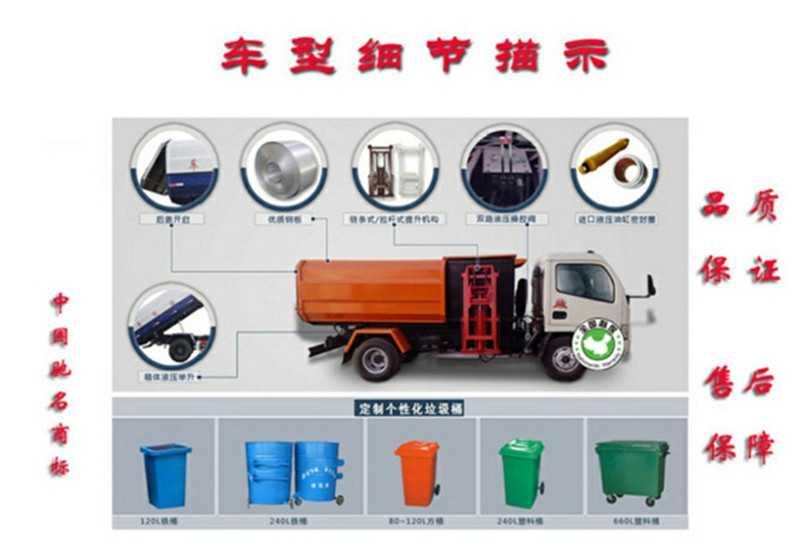 挂桶垃圾车组成细节