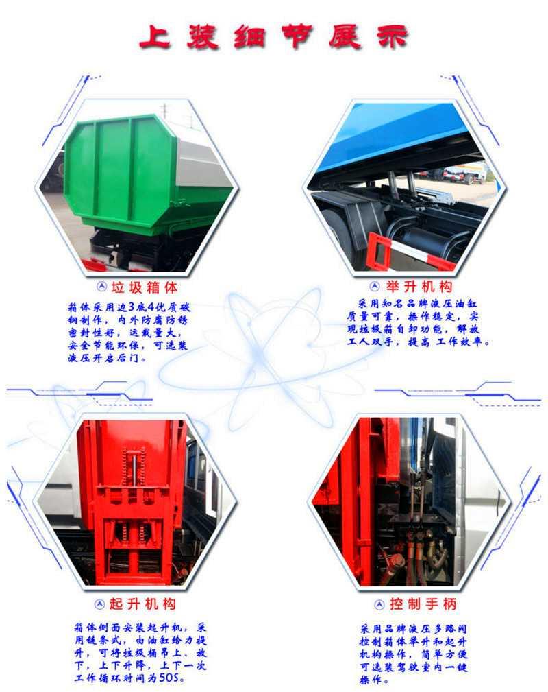 挂桶垃圾车液压控制系统