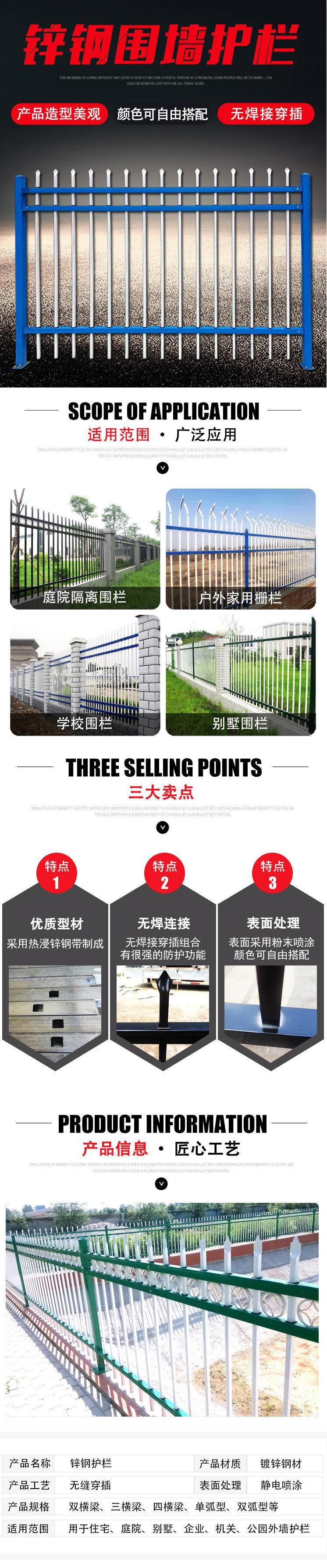 帅金公司 锌钢护栏,锌钢护栏网,锌钢围栏网,锌钢阳台护栏,围墙护栏价格表.jpg
