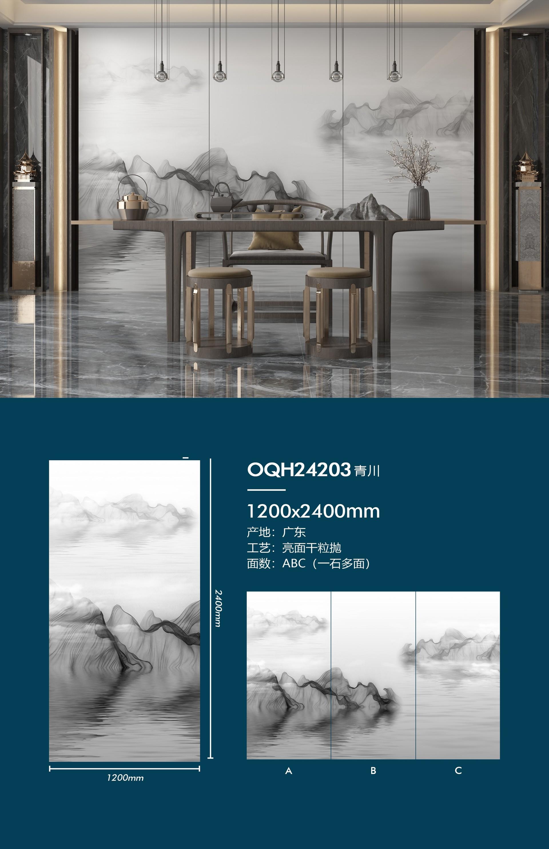 OQH24203 青川.jpg