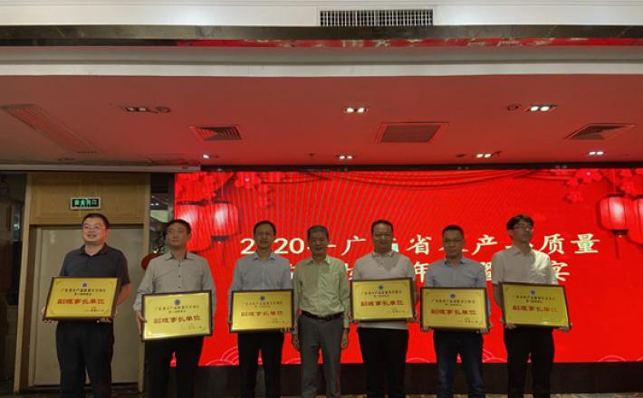 2020年度广东省农产品质量安全协会年会圆满落幕