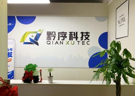 贵阳软件开发公司